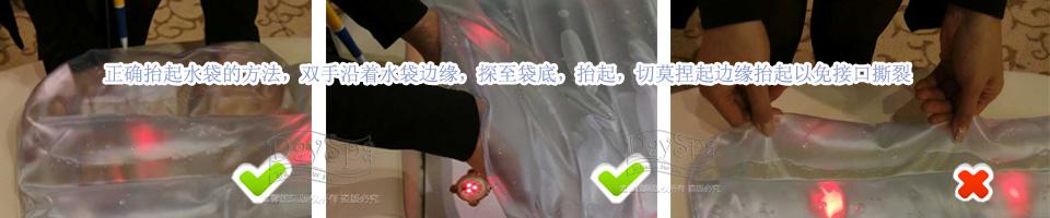 豪华多功能美容床水床 DS-110002正确移动水袋方法