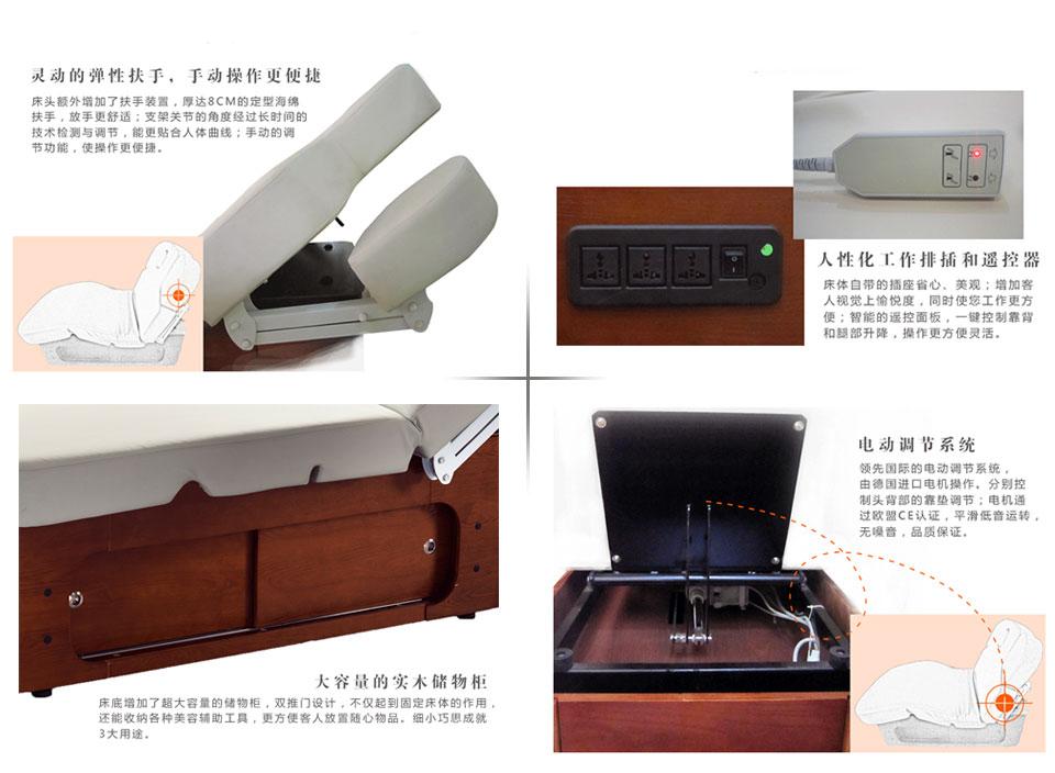 电动美容床 DS-110004