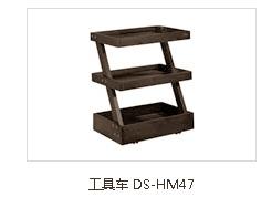 工具车 DS-HM47