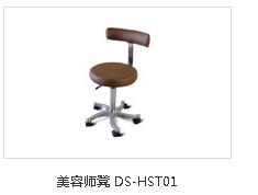 美容师凳 DS-HST01