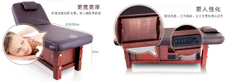 SPA美容床 DS-110001