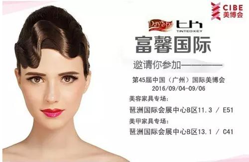 【重磅】富馨国际震撼登场45届中国国际美博会!