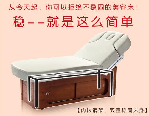 富馨国际美容床