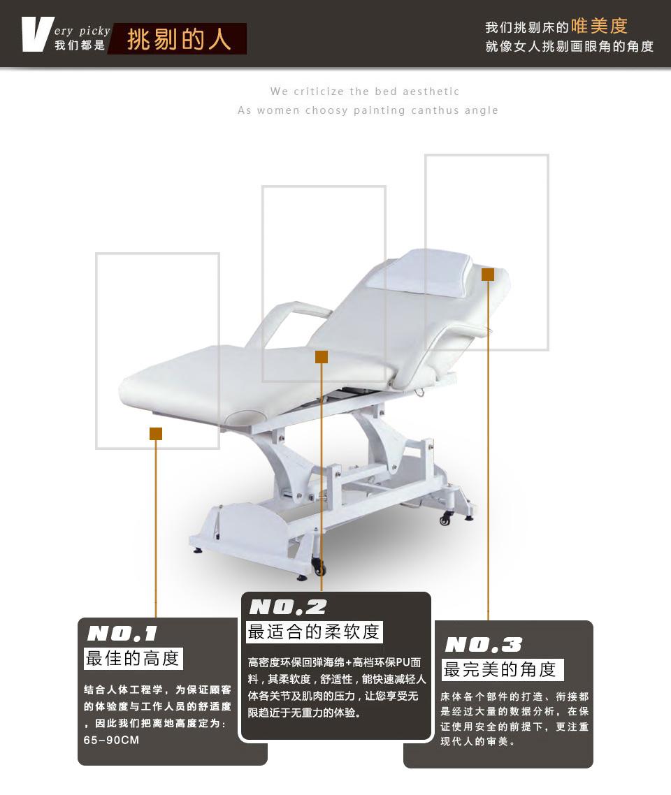 电动医美美容床 DS-100032