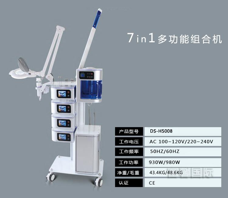 多功能综合美容仪 DS-H5008
