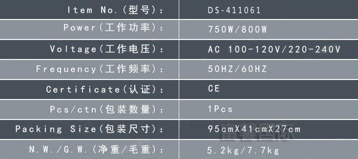 电子式喷雾机 DS-411061